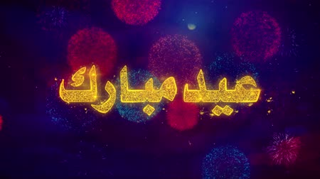 kaligrafia : Eid Mubarak wish Text Colorful Firework Explosion Particles. Greeting card, Wishes, Celebration, Party, Invitation, Gift, Event, Message, Holiday Festival 4K Loop Animation