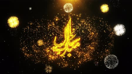 лунный : Islamic New Year Text wish on Firework Display Explosion Particles. Greeting card, Wishes, Celebration, Party, Invitation, Gift, Event, Message, Holiday, Festival 4K Loop Animation.