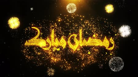 kaligrafia : Ramadan Mubarak urdu Text wish on Firework Display Explosion Particles. Greeting card, Wishes, Celebration, Party, Invitation, Gift, Event, Message, Holiday, Festival 4K Loop Animation. Wideo