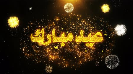 vetor : Eid Mubarak Text wish on Firework Display Explosion Particles. Greeting card, Wishes, Celebration, Party, Invitation, Gift, Event, Message, Holiday, Festival 4K Loop Animation. Stock Footage