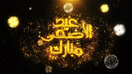 Аллах : Eid al-Adha mubarak Text wish on Firework Display Explosion Particles. Greeting card, Wishes, Celebration, Party, Invitation, Gift, Event, Message, Holiday, Festival 4K Loop Animation.