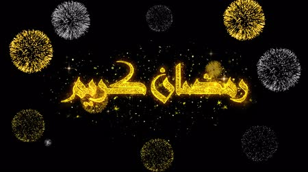 kaligrafia : Ramadan Kareem Text Wish Reveal on Glitter Golden Particles Firework. Greeting card, Wishes, Celebration, Party, Invitation, Gift, Event, Message, Holiday, Festival 4K Loop Animation. Wideo