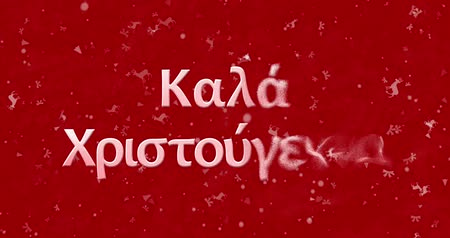 шрифт : Merry Christmas text in Greek formed from dust and to dust horizontally turns on red animated background Стоковые видеозаписи