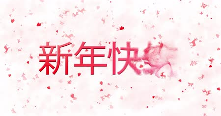 ano novo chinês : Happy New Year in Chinese text turns to dust from bottom on white background animated