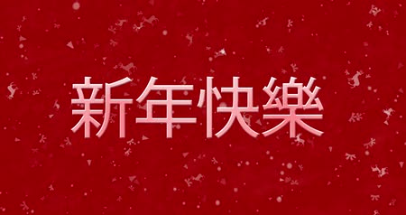 китайский новый год : Happy New Year in Chinese text formed from dust and to dust horizontally turns on red animated background