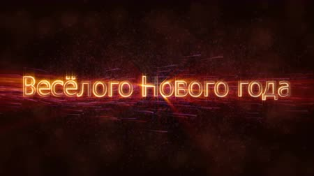 caligráfico : Happy New Year text in Russian animation