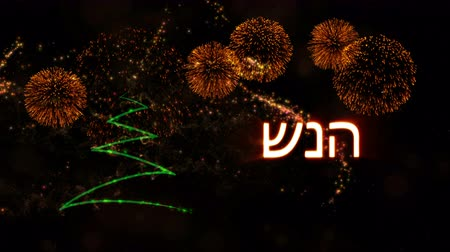 desvanecer : Happy New Year text in Hebrew animation over pine tree with sparkling particles and fireworks on a snowy background Stock Footage