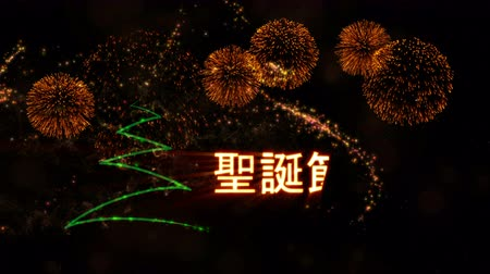 fade in : Merry Christmas text in Chinese animation over pine tree with sparkling particles and fireworks on a snowy background Stock Footage