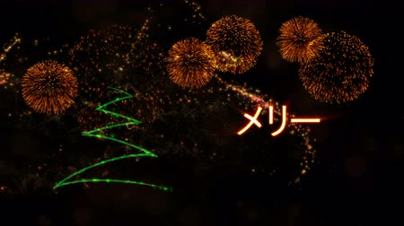 cím : Merry Christmas text in Japanese animation over pine tree with sparkling particles and fireworks on a snowy background