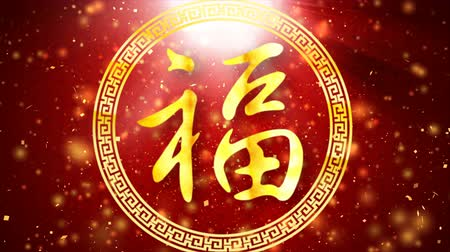 Новый год : 4K Animation red abstract background with FU Word meaning wish happy fortune with particle and grain processed for Chinese new year