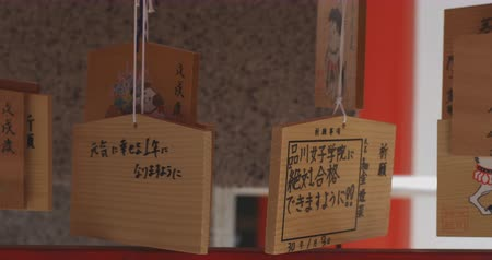 shinto : Votive tablet at Japanese shrine in Tokyo Japan  Japanese traditional culture