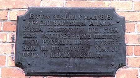 igor : Alapaevsk, Russia - 17 July 2012: Memorial plaque on outdoor School, Historical religious place of residence family of Russian Emperor Nicholas II great princes of Romanovs before their execution.
