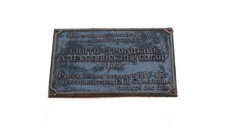 governor : Alapaevsk, Russia - 17 July 2012: Memorial plaque on outdoor School, Historical religious place of residence family of Russian Emperor Nicholas II great princes of Romanovs before their execution.