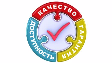 Quality, availability, warranty. The check mark in the form of a puzzle Стоковые видеозаписи